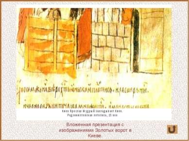 Вложенная презентация с изображениями Золотых ворот в Киеве.