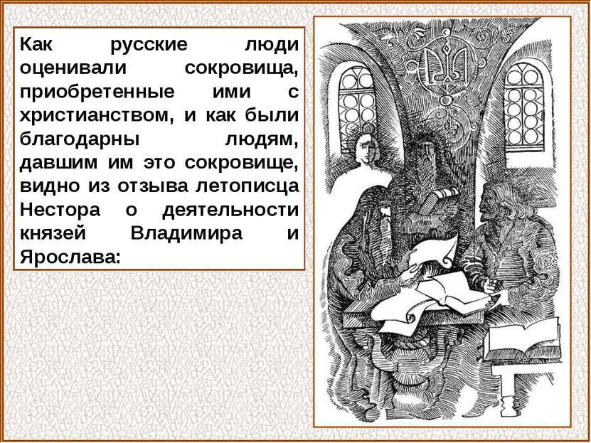 Как русские люди оценивали сокровища, приобретенные ими с христианством, и ка...