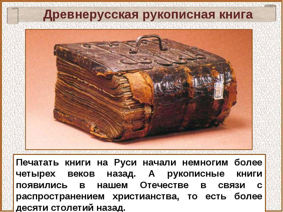 Печатать книги на Руси начали немногим более четырех веков назад. А рукописны...