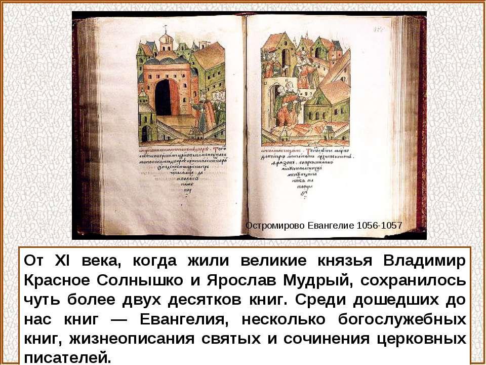 От XI века, когда жили великие князья Владимир Красное Солнышко и Ярослав Муд...