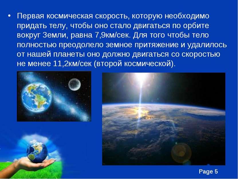 Первая космическая скорость, которую необходимо придать телу, чтобы оно стало...