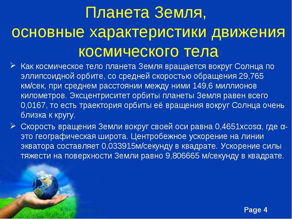 Планета Земля, основные характеристики движения космического тела Как космиче...