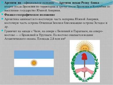 Аргенти на - официальное название— Аргенти нская Респу блика— второе после ...