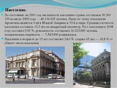 Население. По состоянию на 2001 год численность населения страны составляла 3...