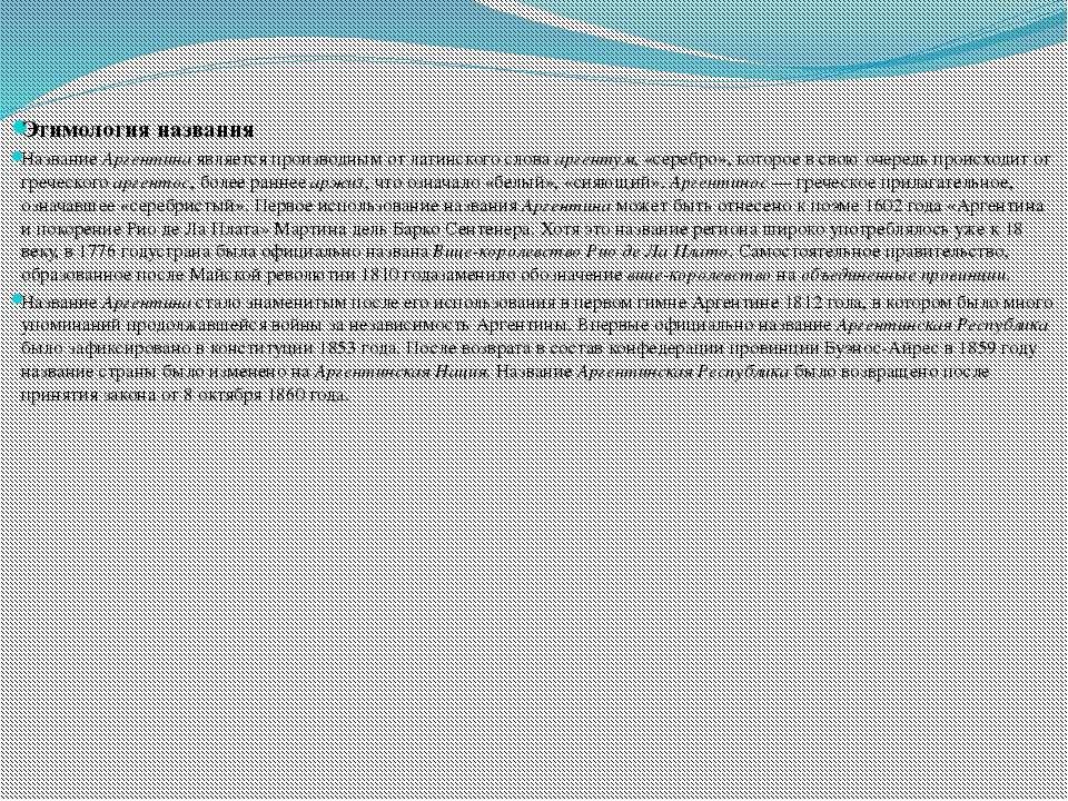 Этимология названия Название Аргентина является производным от латинского сло...