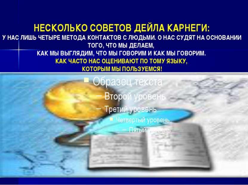 НЕСКОЛЬКО СОВЕТОВ ДЕЙЛА КАРНЕГИ: У НАС ЛИШЬ ЧЕТЫРЕ МЕТОДА КОНТАКТОВ С ЛЮДЬМИ....