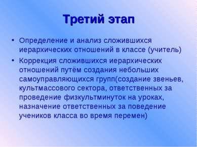 Третий этап Определение и анализ сложившихся иерархических отношений в классе...