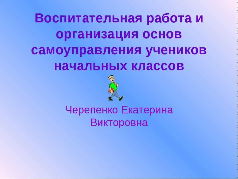 Воспитательная работа и организация основ самоуправления учеников начальных к...