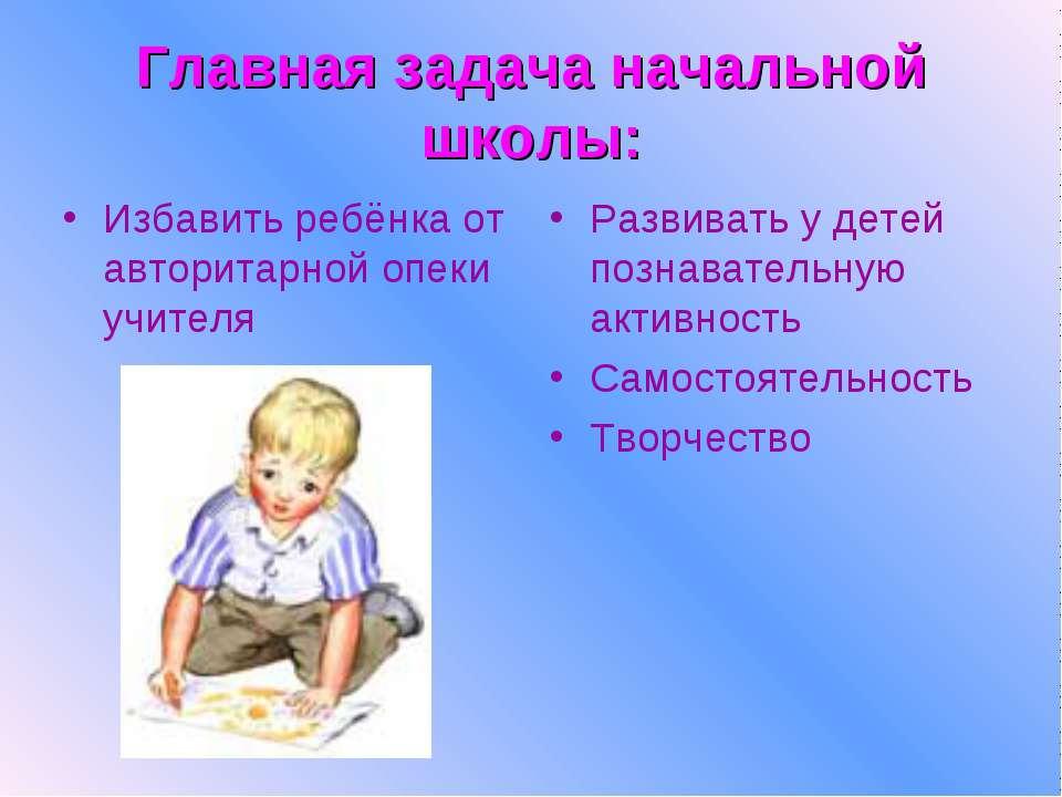 Главная задача начальной школы: Избавить ребёнка от авторитарной опеки учител...