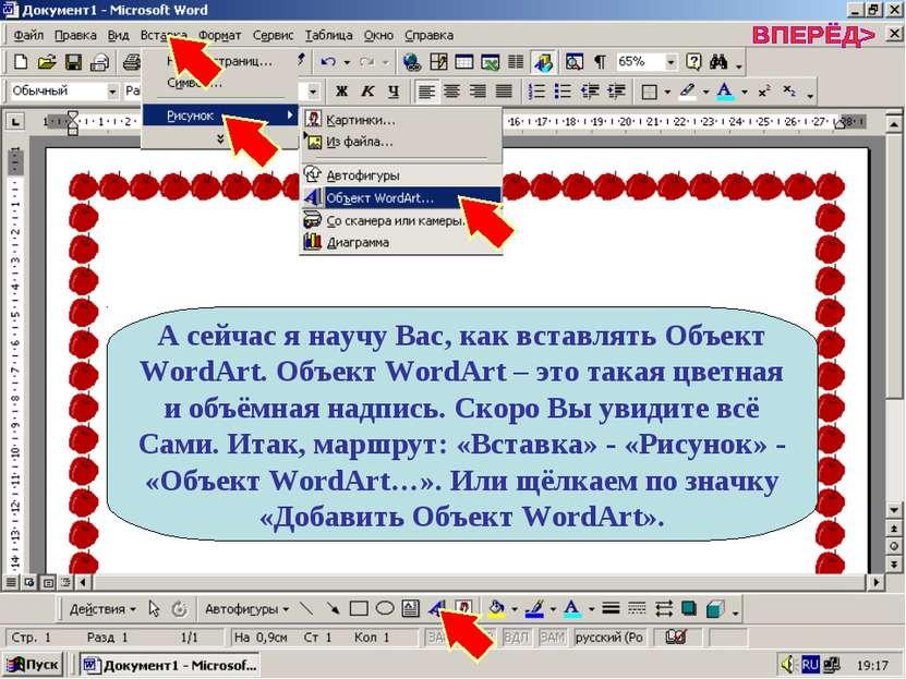 А сейчас я научу Вас, как вставлять Объект WordArt. Объект WordArt – это така...