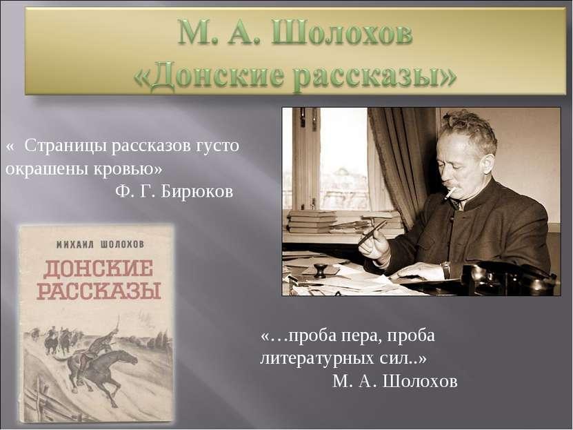 « Страницы рассказов густо окрашены кровью» Ф. Г. Бирюков «…проба пера, проба...