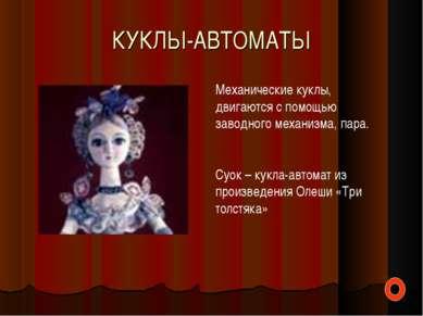 КУКЛЫ-АВТОМАТЫ Механические куклы, двигаются с помощью заводного механизма, п...