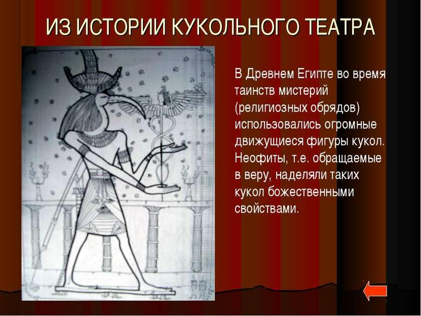 ИЗ ИСТОРИИ КУКОЛЬНОГО ТЕАТРА В Древнем Египте во время таинств мистерий (рели...