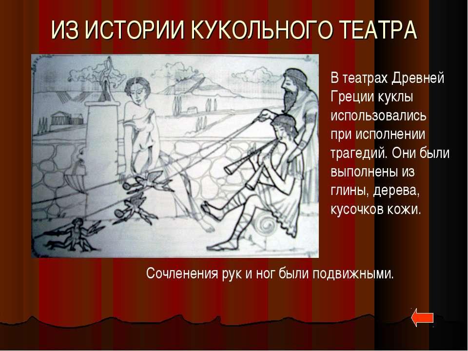 ИЗ ИСТОРИИ КУКОЛЬНОГО ТЕАТРА В театрах Древней Греции куклы использовались пр...