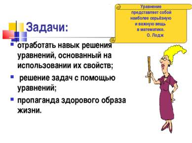 Задачи: отработать навык решения уравнений, основанный на использовании их св...