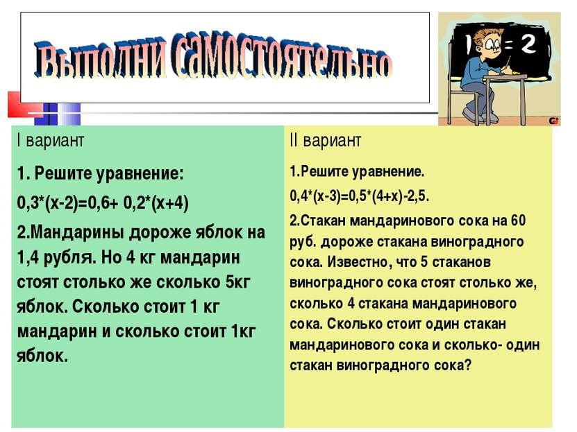 I вариант II вариант 1. Решите уравнение: 0,3*(х-2)=0,6+ 0,2*(х+4) 2.Мандарин...