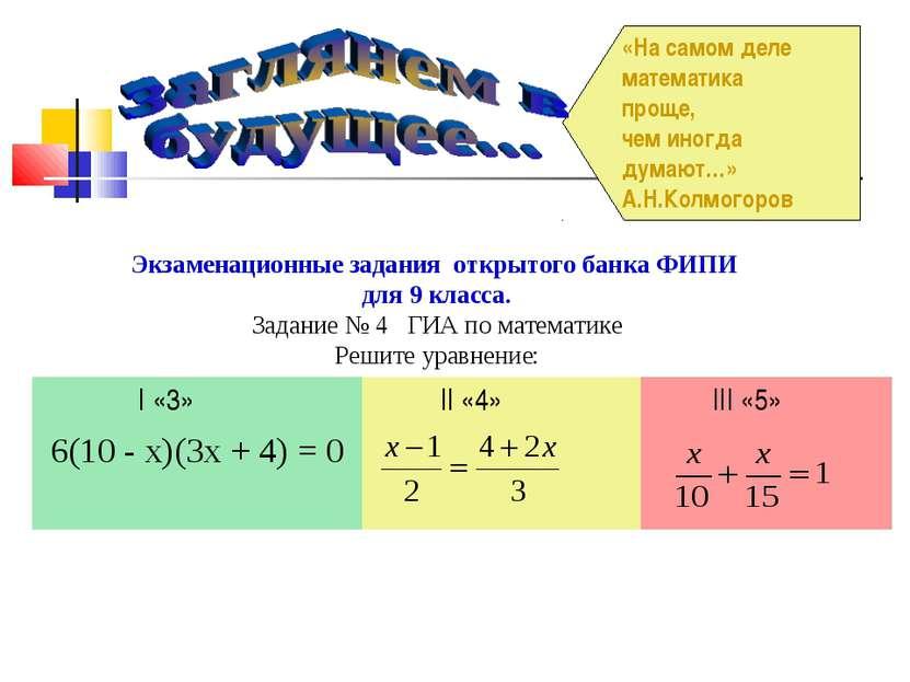 «На самом деле математика проще, чем иногда думают…» А.Н.Колмогоров Экзаменац...