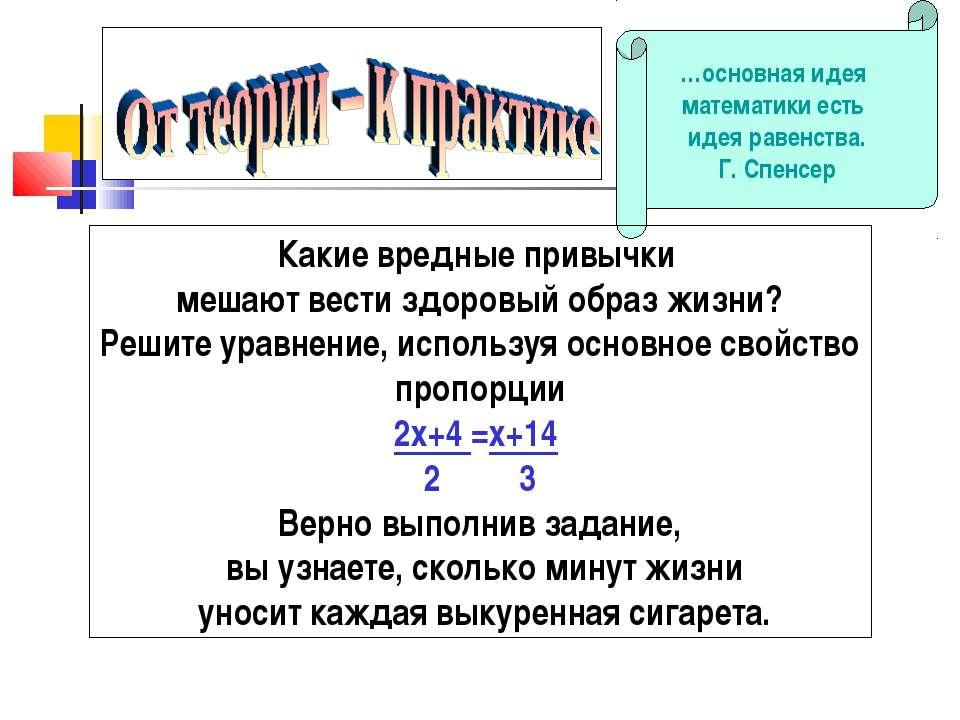 …основная идея математики есть идея равенства. Г. Спенсер Какие вредные привы...