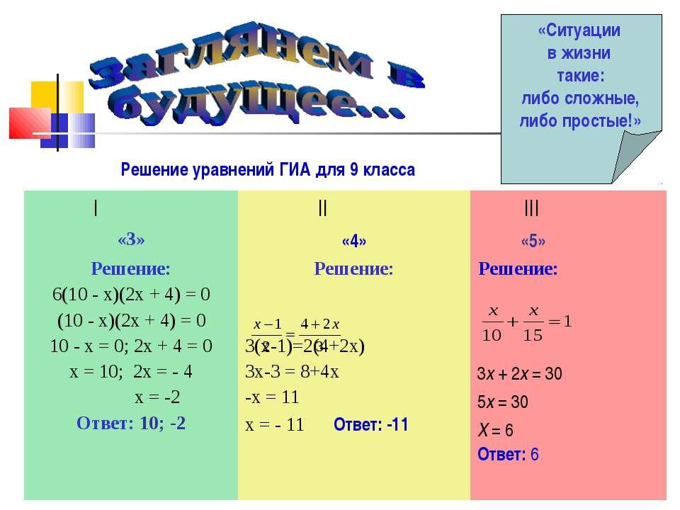 Решение уравнений ГИА для 9 класса «Ситуации в жизни такие: либо сложные, либ...