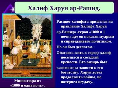 Расцвет халифата пришелся на правление Халифа Харун ар-Рашида -героя «1000 и ...