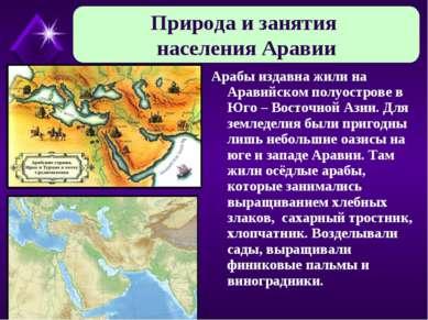 Арабы издавна жили на Аравийском полуострове в Юго – Восточной Азии. Для земл...