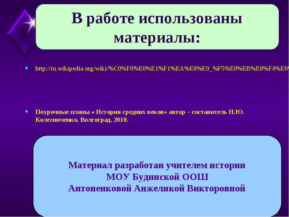 Материал разработан учителем истории МОУ Будинской ООШ Антоненковой Анжеликой...