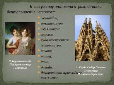 живопись, архитектура, скульптура, музыка, художественная литература, театр, ...