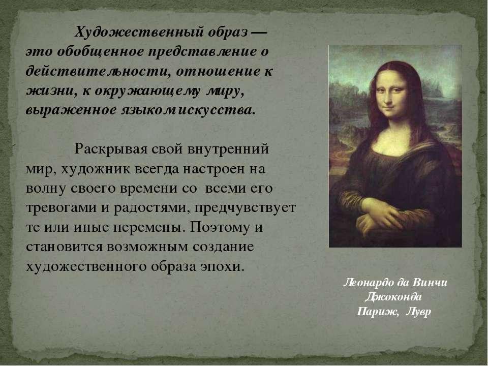 Художественный образ — это обобщенное представление о действительности, отнош...