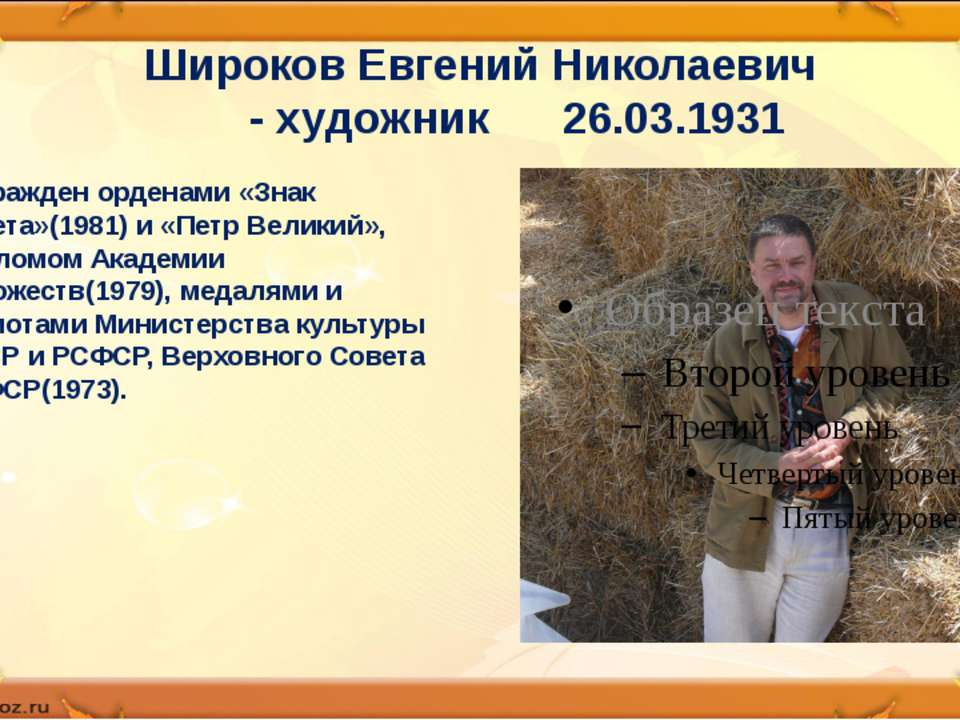 Широков Евгений Николаевич - художник 26.03.1931 Награжден орденами «Знак поч...
