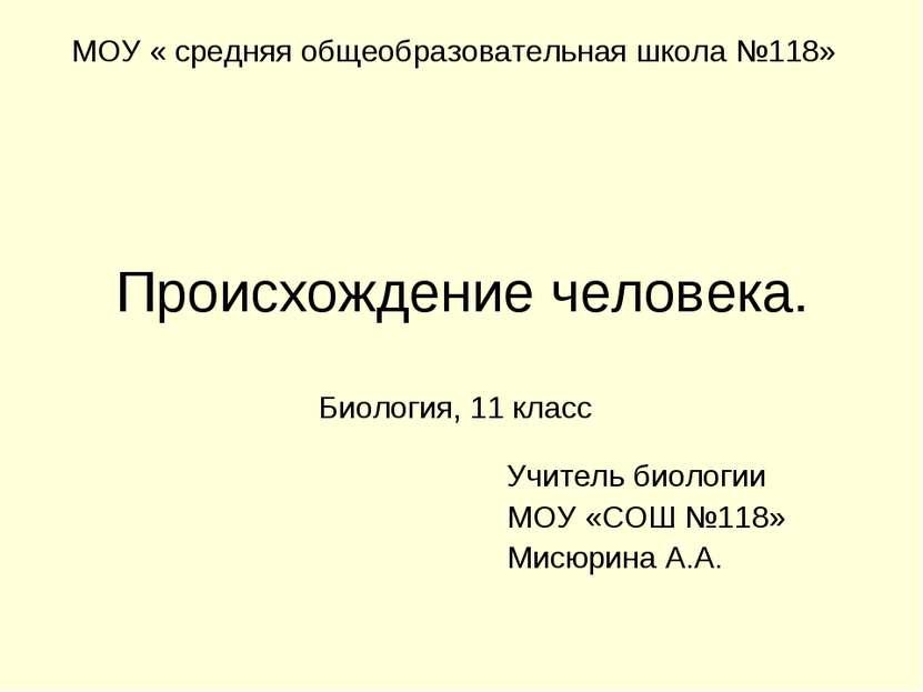 Происхождение человека. Учитель биологии МОУ «СОШ №118» Мисюрина А.А. Биологи...