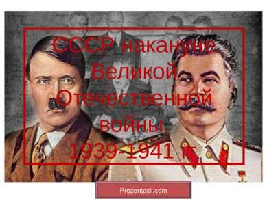 СССР накануне Великой Отечественной войны. 1939-1941 гг.
