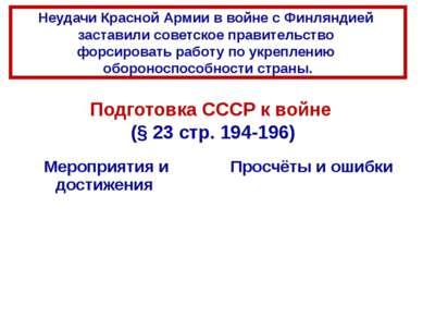 Подготовка СССР к войне (§ 23 стр. 194-196) Неудачи Красной Армии в войне с Ф...