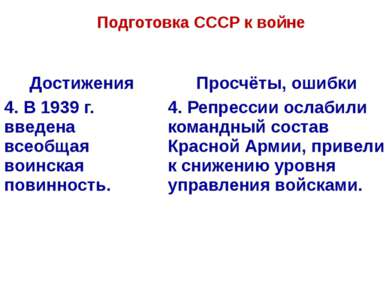 Подготовка СССР к войне Достижения Просчёты, ошибки 4. В 1939 г. введена всео...