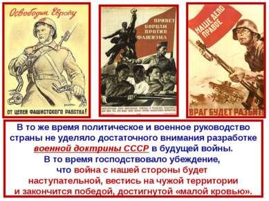 В то же время политическое и военное руководство страны не уделяло достаточно...