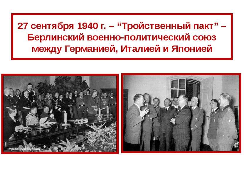 """27 сентября 1940 г. – """"Тройственный пакт"""" – Берлинский военно-политический со..."""