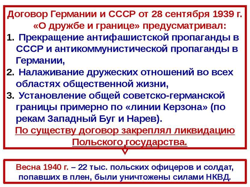 Договор Германии и СССР от 28 сентября 1939 г. «О дружбе и границе» предусмат...