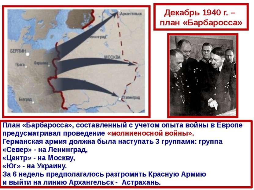 Декабрь 1940 г. – план «Барбаросса» План «Барбаросса», составленный с учетом ...