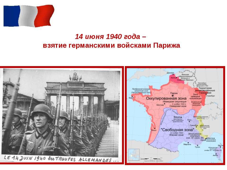 14 июня 1940 года – взятие германскими войсками Парижа