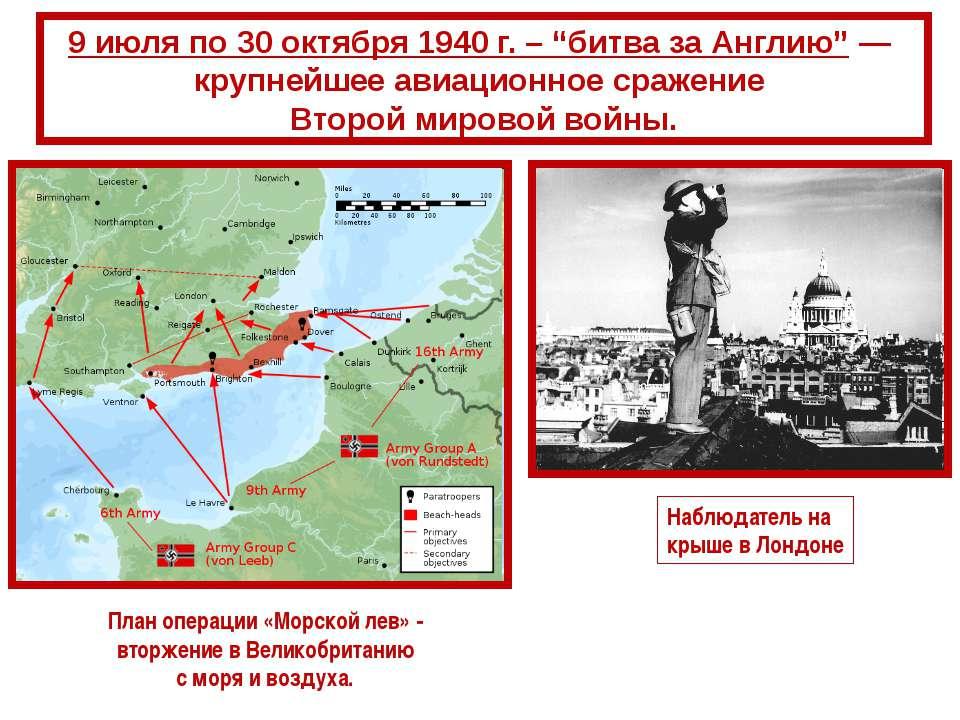 """9 июля по 30 октября 1940 г. – """"битва за Англию""""— крупнейшее авиационное сра..."""