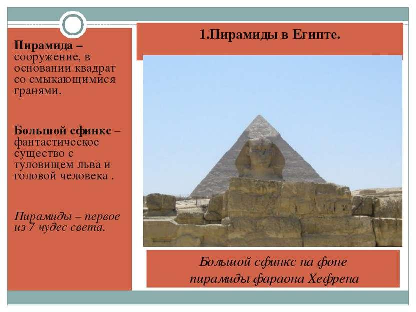 1.Пирамиды в Египте. Пирамида – сооружение, в основании квадрат со смыкающими...