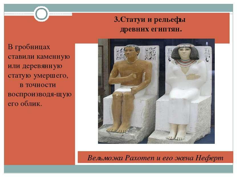 3.Статуи и рельефы древних египтян. В гробницах ставили каменную или деревянн...