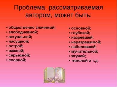 Проблема, рассматриваемая автором, может быть: • общественно значимой; • злоб...