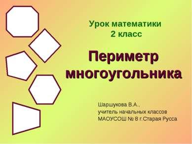 Урок математики 2 класс Шаршукова В.А., учитель начальных классов МАОУСОШ № 8...