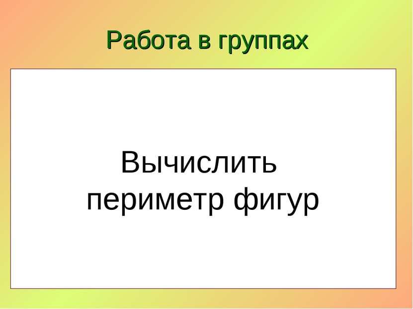 Работа в группах Р1 = 3 + 4+1+4=12 (см) Р2 = 3 + 3 + 4= 10 (см) Р3 = 5 + 5 + ...