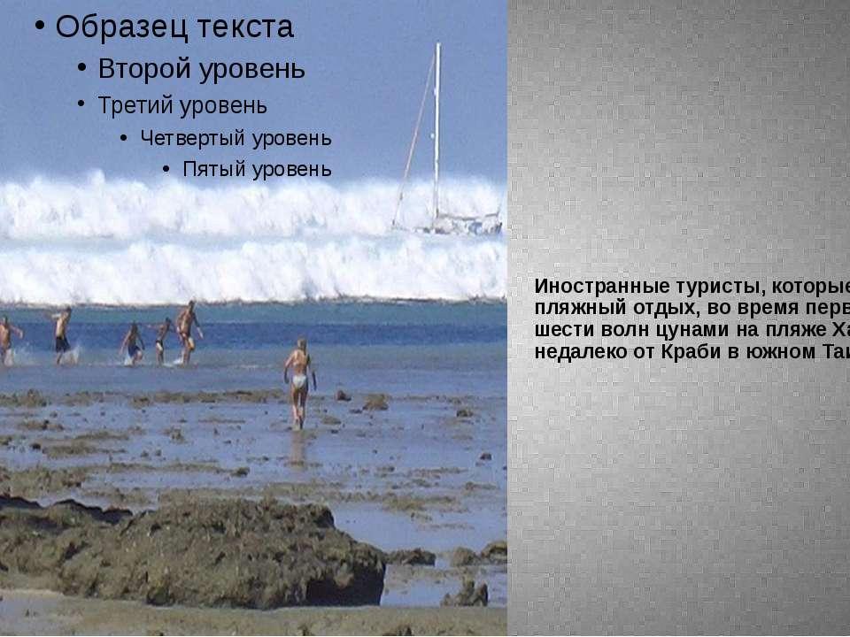 Иностранные туристы, которые выбрали пляжный отдых, во время первой волны из ...