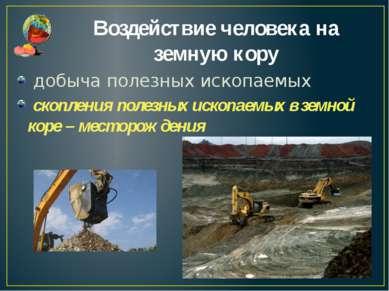Воздействие человека на земную кору добыча полезных ископаемых скопления поле...