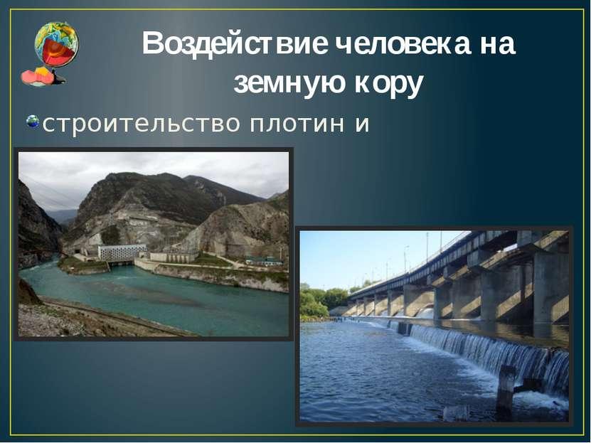 Воздействие человека на земную кору строительство плотин и водохранилищ