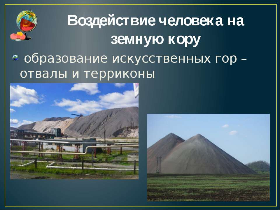 Воздействие человека на земную кору образование искусственных гор – отвалы и ...