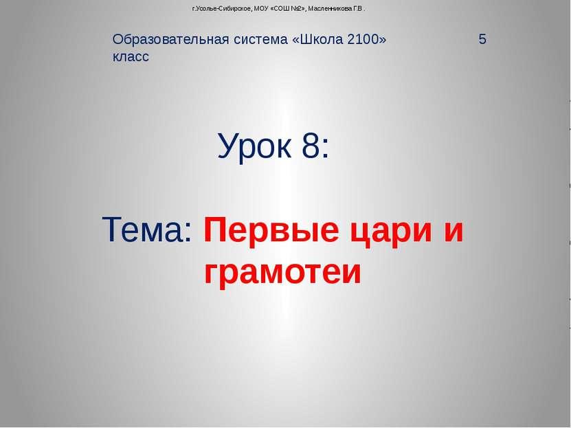 Урок 8: Тема: Первые цари и грамотеи Образовательная система «Школа 2100» 5 к...