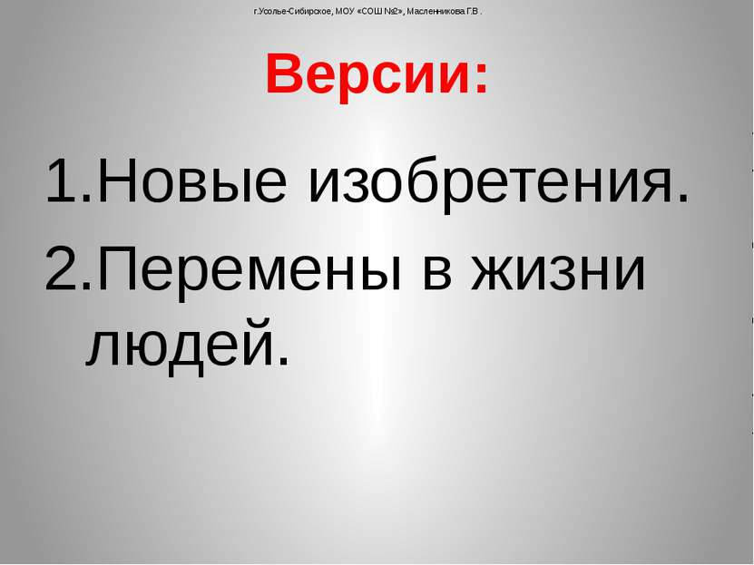 Версии: Новые изобретения. Перемены в жизни людей. г.Усолье-Сибирское, МОУ «С...